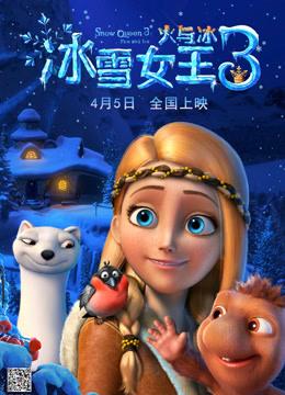 冰雪女王3:火與冰[普通話]