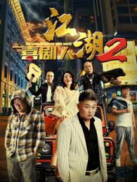 《江湖喜剧人2》电影高清在线观看