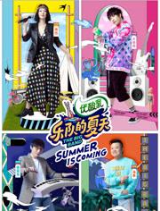 樂隊的夏天第2季