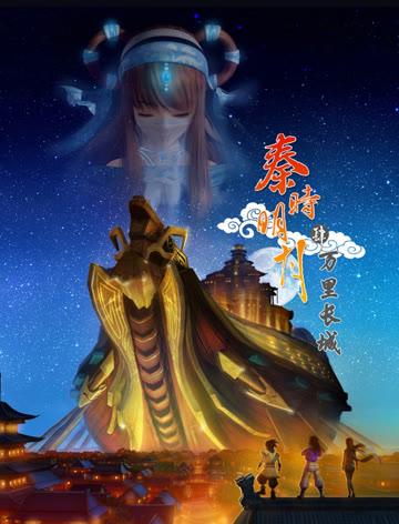 秦时明月4万里长城