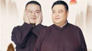 """德云社岳云鵬""""享岳十年""""相聲專場北京站 2019"""