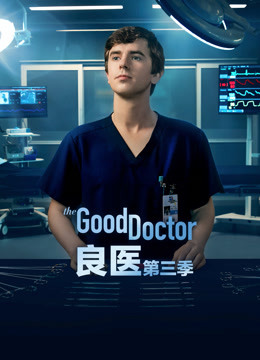 良医第三季