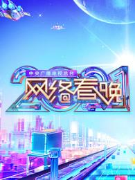 2021央视网络春晚