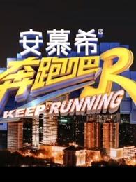 《奔跑吧第5季》精彩集锦