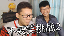 不要笑挑战2 Try not to laugh 鲤鱼Ace