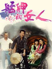 戏说台湾纸人报恩_兔儿神弄姻缘-电视剧-全集高清正版视频-爱奇艺