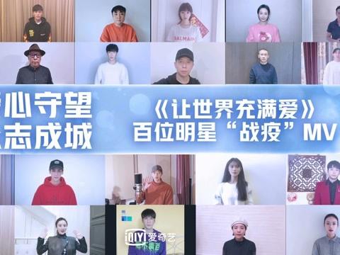 百位明星唱《让世界充满爱》为武汉加油 为中国加油!(第三篇)