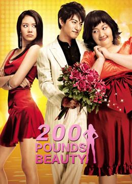 200 Pounds Beauty Watch Online Iqiyi
