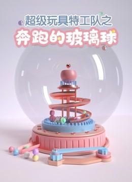 超级玩具特工队之奔跑的玻璃球